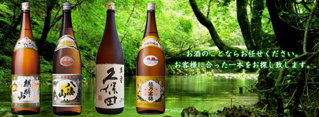越後の酒屋HASHIMOTO 新潟の日本酒